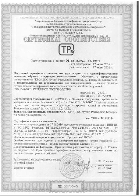 Сертификаты соответствия № BY/112 02.01. 007 00570.
