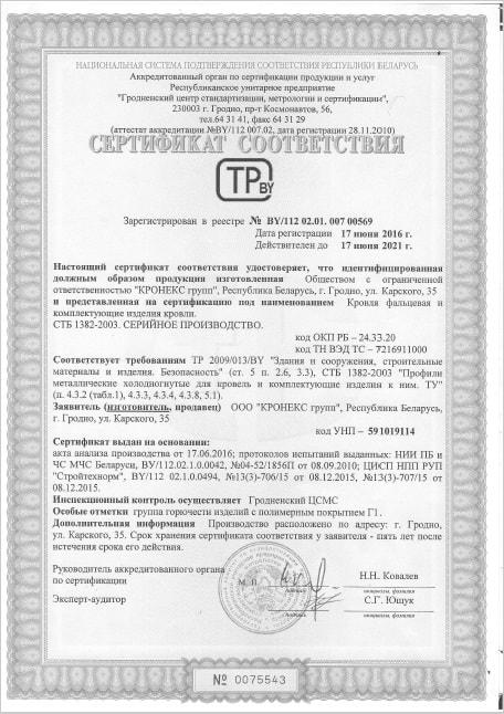 Сертификаты соответствия № BY/112 02.01. 007 00569.
