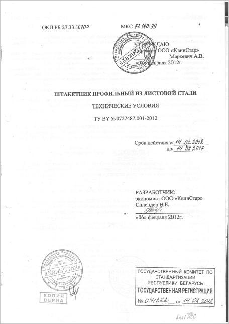 Технические условия TY BY 590727487.001-2012.