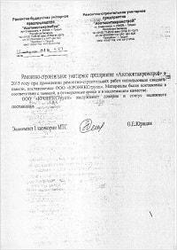 Отзыв РСУП «Азотмонтажремстрой».